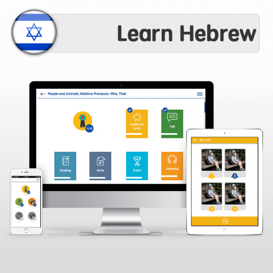 eLLC Hebrew Language Learning
