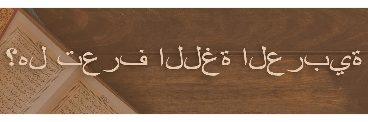 Arapca Aylar Kolay Ezberleme