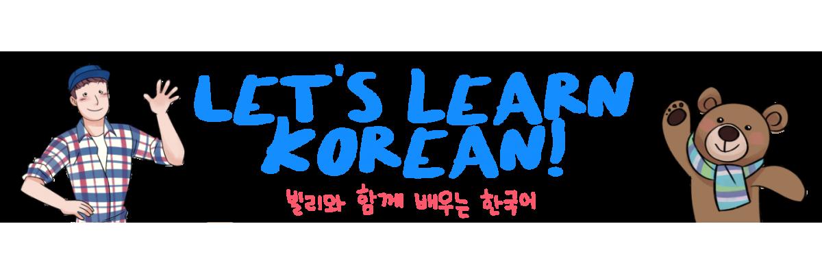 Evde Korece Öğrenmek İçin Tavsiyeler