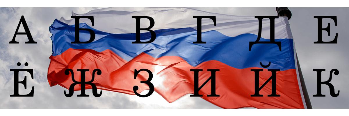 Rus Alfabesi | Rusça Alfabe | Okunuşları, Yazılışları