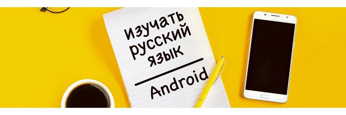 En İyi Rusça Öğrenme Android Uygulamaları
