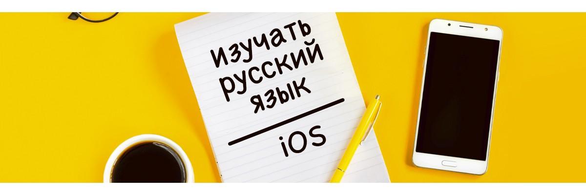 En İyi Rusça Öğrenme iOS Uygulamaları